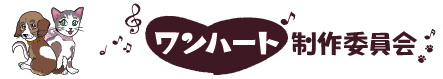 ワンハート制作委員会