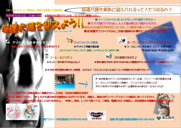 東広島イベントポスター